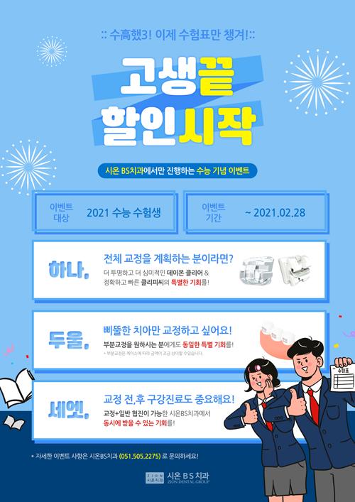 사직_이벤트_1_수험생대상.png